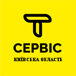 Такси Т-СЕРВІС (Київська обл.)
