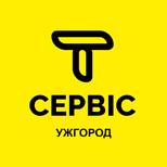 Такси Т-СЕРВІС (Ужгород)