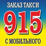 Такси 915 (Николаев)