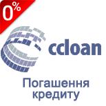 ccloan. Погашення кредиту
