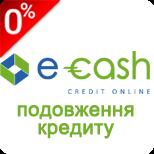 E-cash продовження кредиту