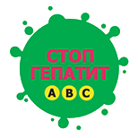 Стоп Гепатит