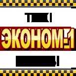 Такси ЭКОНОМ-1 (Сумы)