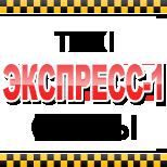 Такси ЭКСПРЕСС-1 (Сумы)