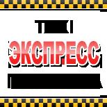 Такси ЭКСПРЕСС (Полтава)