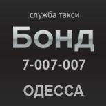 Такси BOND (Одесса)
