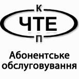 КП ЧТЕ Абонентське обслуговування