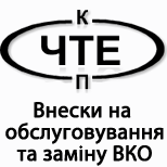 КП ЧТЕ Внески на ВКО