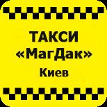 9 Онлайн оплата такси Такси МагДак (Киев)