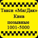 Pay taxi MagDak Kiev
