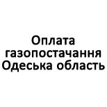 9 Оплата коммунальных услуг Оплата газоснабжения Одесская область