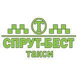 Такси СПРУТ-БЕСТ (Киев)