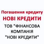 ФК Нові кредити