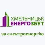 2 Payment of utility services KhmelnytskyEnergozbut electricity