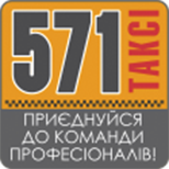 "Таксі ""Таксі 571"""