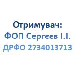 1 Оплата интернета Камелот Камелот (ФЛП Сергеев И.И.)