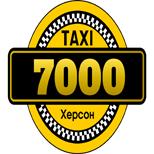 """Таксі """"Taxi 7000"""" (Херсон)"""
