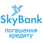 СКАЙ БАНК погашення кредиту (SkyBank)