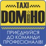 "Такси ""Домино"" (Киев)"