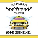 Такси Караван (Киев)