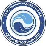 """КП """"Харківводоканал"""""""