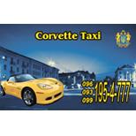 Такси CORVETTE (Нежин)
