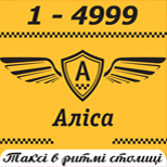 Таксі Аліса 1-4999 (Київ)