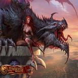дракони Вічності