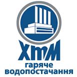Харківські теплові мережі (гаряче водоп)