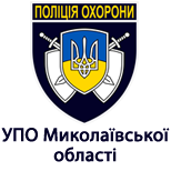 УПО в Миколаївській області