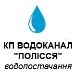 "КП ВОДОКАНАЛ ""ПОЛІССЯ"""