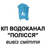 """КП ВОДОКАНАЛ """"ПОЛІССЯ"""" (сміття)"""