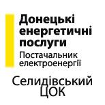 """ТОВ """"ДЕП"""" Селидівський ЦОК"""