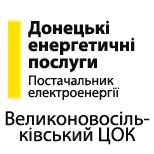 """ТОВ """"ДЕП"""" Великоновосільківський ЦОК"""
