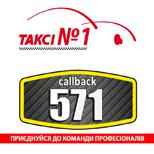 Такси 571_№1 (Киев)