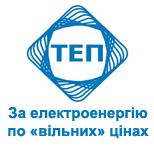 15 Оплатить ТЕРНОПИЛЬЕЛЕКТРОПОСТАЧ (ТЭП) ТЭП за электроэн. по «свободным» ценам