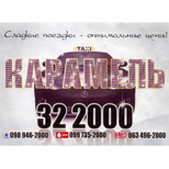 Такси Карамель (Одесса)