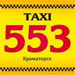 Такси 553 (Краматорск)