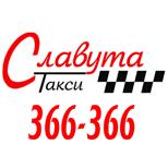 Такси Славута (Днепр)