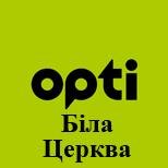 5 Оплатити таксі Opti  Таксі Opti (Біла Церква)