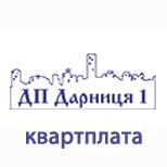 """ДП """"Дарниця-1"""" (квартплата)"""