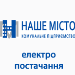 """КП""""Наше місто"""" (електропостачання)"""