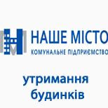 """КП""""Наше місто"""" (утрим.будинків)"""