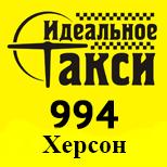 Такси ИДЕАЛЬНОЕ 994 (Херсон)