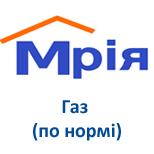 """КЕРУЮЧА КОМПАНІЯ """"МРІЯ"""" (газ норма)"""