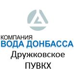 "КП ""Вода Донбасу"" Дружківське ВУВКГ"