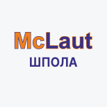 Mclaut. Шпола