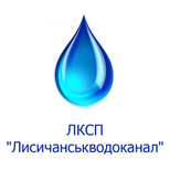 Лисичанськводоканал