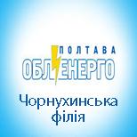 ПОЛТАВАОБЛЕНЕРГО Чорнухинська філія