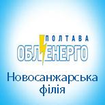 ПОЛТАВАОБЛЕНЕРГО Новосанжарська філія